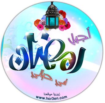 اسطوانة أجمل رمضان حياتي إحجز