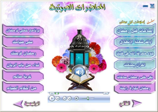 هـــــــــــــــــــــــــدية رمضان المبارك